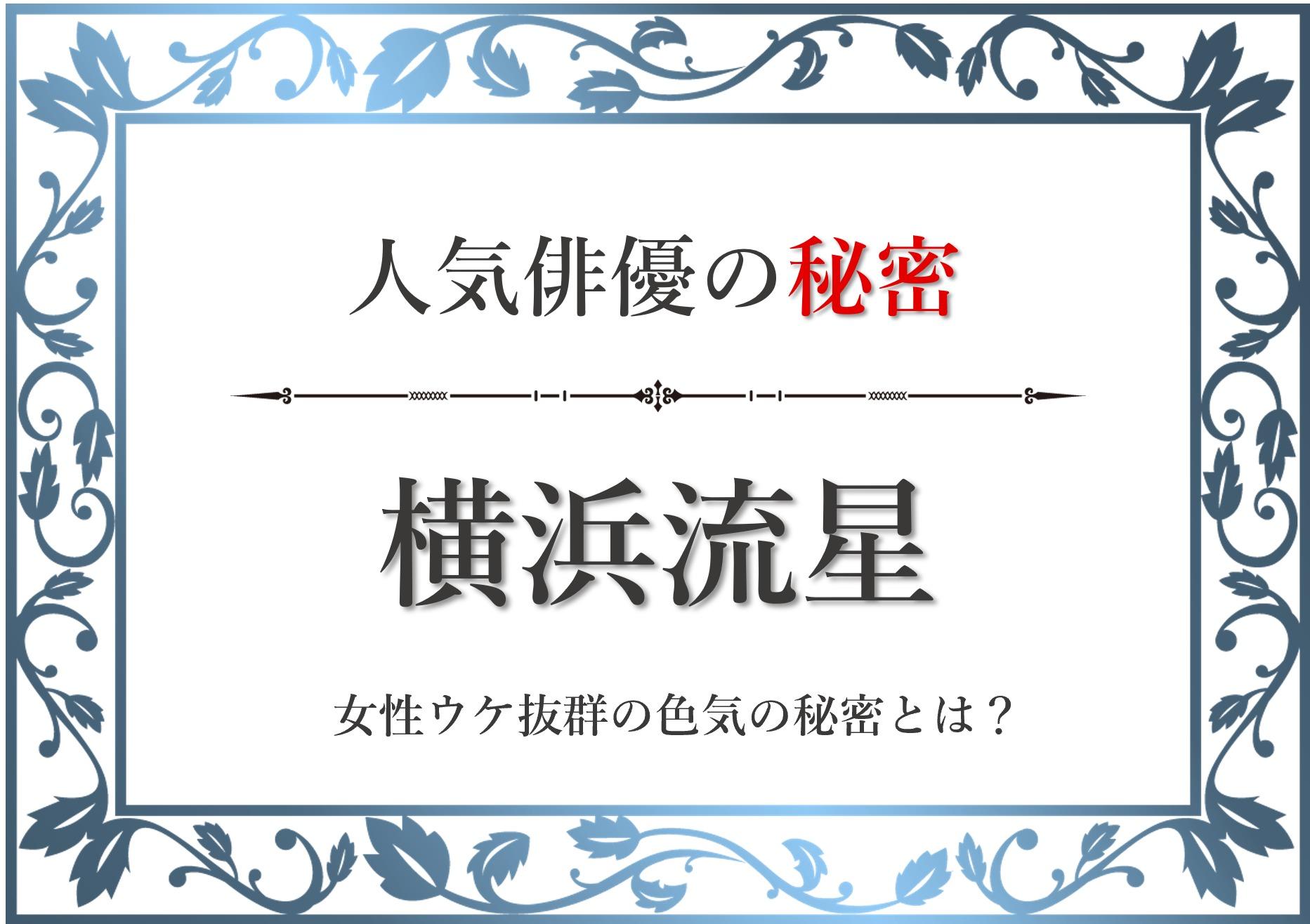 yokohamaryusei